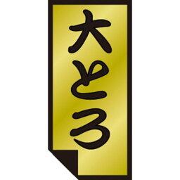 SLラベル 大とろ/500枚×10冊入/業務用/新品