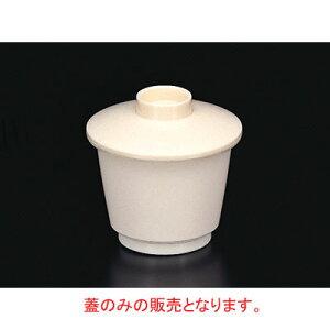 【送料別】【業務用】 給食用食器 茶碗蒸(蓋)