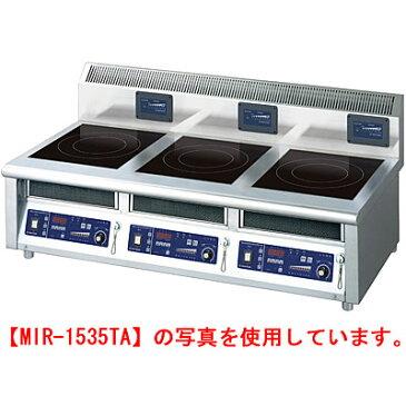 ニチワ IH調理器(卓上型)3連 MIR-2555TB 幅1500×奥行750×高さ300mm 【送料無料】【業務用】
