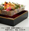 商品画像:こだわり食材マーケットの人気おせち楽天、正統派おせち 2段重(詰替用) Dセット