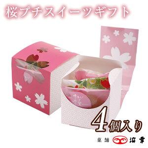 春のご贈答に。桜プチスイーツギフト4個入り【5530】洋菓子 お菓子 バウムクーヘン 高知 ギフト...
