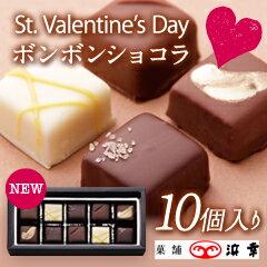 5.ボンボンショコラ 10個入【1986】【クール便】