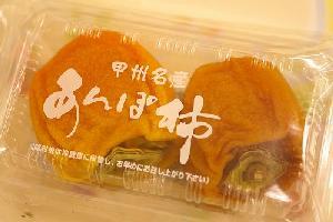 甲州名産のあんぽ柿 3パック【山梨産】