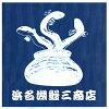 浜名湖鰻三商店
