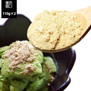 国産原料100%とろけるきな粉 きなっこ 110g×2袋セット【きなこ 黄粉 黄な粉 無添加 …