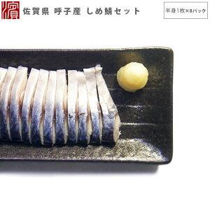 【送料無料】九州・呼子産 しめ鯖 半身1枚入×8パックセット