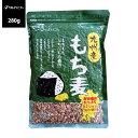 九州産 もち麦 280g 【メール便送料無料 国産 大麦】