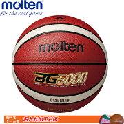 モルテンバスケットボール5号球検定球BG5000B5G5000