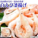 【富山湾の宝石・富山の名産】白えび釜揚げ100g