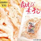 富山の珍味【富山湾の宝石白えび】白えび素干15g