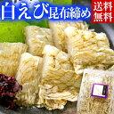 富山の名産【富山湾産】白えび昆布じめ(80g)×1パック