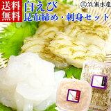 【富山湾の宝石】富山の名産【白えびは富山湾産】白えび刺身・白えび昆布締めセット