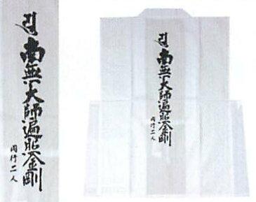 白衣・背文字・大師(袖無)