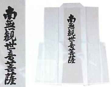 白衣・背文字・観音(袖無)