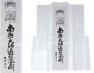 白衣・背文字・大師絵(袖無)