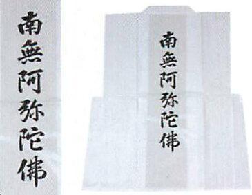 白衣・背文字・陀仏(袖無)