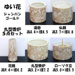 ゆい花筒型香呂シャンパンゴールド
