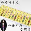 絵ろうそく(和ローソク)四季の花