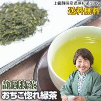 緑茶訳あり深蒸し茶静岡産静岡茶日本茶大容量130g送料無料ポイント消化おちこ惚れシリーズ