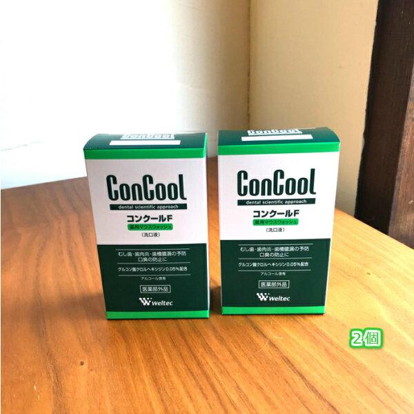 洗口液歯周病 ウエルテックコンクールF100ml2本マウスウォッシュ(医薬部外品)