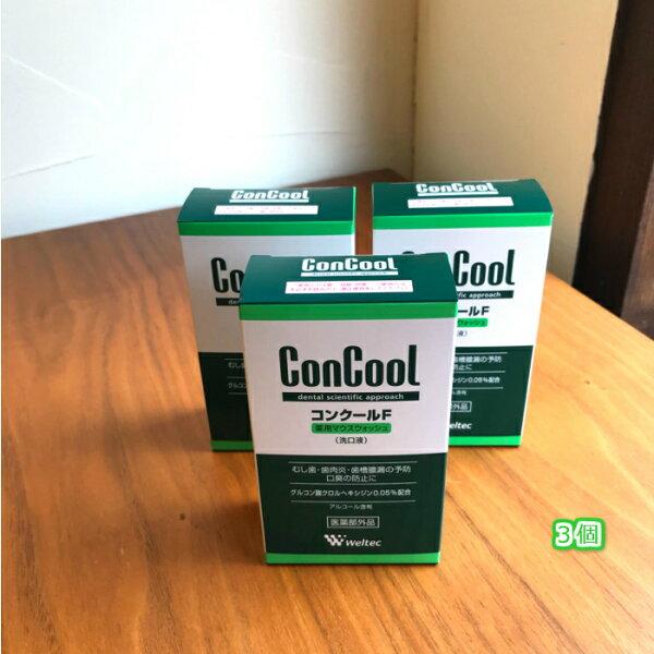 洗口液歯周病 ウエルテックコンクールF100ml3本マウスウォッシュ(医薬部外品)