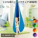 La Siesta JOKI/SALE 訳あり【箱破損】ラシエスタ ヨキ 子供用ハンギングチェア 1