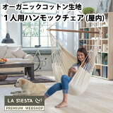 La Siesta MODESTA/ラシエスタ モデスタ ハンモックチェア 1人用【MOC14】 グランピング リノベーション 室内 屋外 遊び 吊り