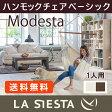【即納】ラシエスタ ハンモックチェア ベーシック モデスタ【MOC14】La Siesta MODESTA 室内 1人用【90日保証】【正規品】グランピング