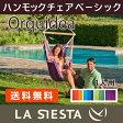 【即納】ラシエスタ ハンモックチェア ベーシック オルキデア【ORC14】La Siesta ORQUIDEA 室内 1人用【90日保証】【正規品】グランピング