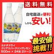 【全国送料無料】カナダドライ クリアスパークリング レモン 500mlペットボトル(24本×2ケース) CANADA DRY 500mL 24本 コカ・コーラ 炭酸飲料