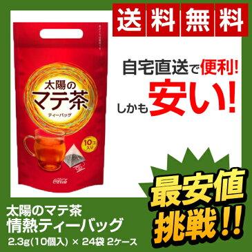 【全国送料無料】太陽のマテ茶情熱ティーバッグ 2.3g×10個入り(24箱×2ケース) たいようのマテ茶 2.3G 24箱 コカ・コーラ お茶