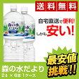 【全国送料無料】森の水だより 2Lペットボトル(6本×1ケース) もりのみずだより 2l 6本 コカ・コーラ 水 軟水