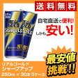 【全国送料無料】リアルゴールド シャープアップ 250ml缶(30本×5ケース) REAL GOLD 250mL 30本 コカコーラ 炭酸飲料 エネルギー飲料
