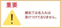 【送料無料】【正広MASAHIRO】包丁2本ギフトセット別撰(出刃、刺身)【プレゼント】【ギフト】【贈り物】【外国人】【日本製】