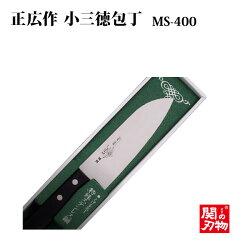 【送料無料】【正広MASAHIRO】ステンレス洋包丁小三徳型140mm(MS-400)【調理道具】【家庭用】【肉、野菜、魚OK】