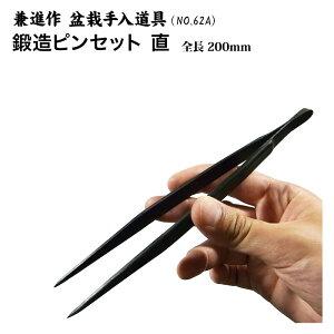 [Kansaku] Brucelles forgées Longueur totale 200 mm (NO.62A) [bonsaï / outils de bonsaï / entretien / pincettes / jardinage / Populaire / Recommandé / Marché des cutles