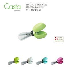 [長谷川刃物/HARAC]ユニバーサルデザイン設計Casta「カスタ][D-CASTA]【安心…