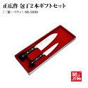 【送料無料】【正広MASAHIRO】包丁2本ギフトセット(三徳、ペティ)MS-3000【プレゼント】【ギフト】【贈り物】【外国人】【日本製】
