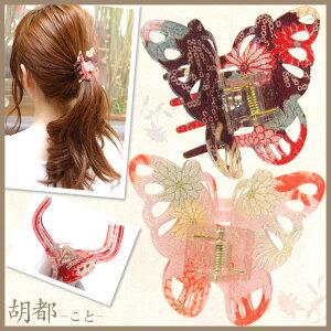 透け感が美しい、艶やかな蝶のヘアクリップ。【バンスクリップ】胡都 -こと-[ヘアクリップ ヘ...