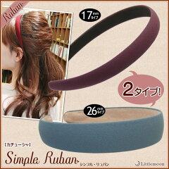 やっぱり、大人ガーリー主義♪私のヘアアレンジ、決め手は落ち着いたカラー。Rubanシリーズ