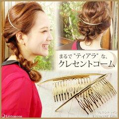 【コーム】クレセントライン[ヘッドアクセ ヘアアクセサリー 髪飾り クレセントコーム 三日月コ…