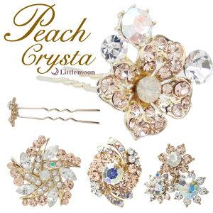 [Peach Crysta U-shaped Pin] Julia [Pink Hairpin Swarovski Crystal Bijou Rhinestone Wedding Party Flower Flower Hair Accessories Hair Ornament]