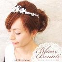 送料無料!!【Blanc Beauteティアラ】ミリヤ[花 フラワー ...
