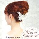 【送料無料】【Blanc Beaute ヘアクリップ】マリュス[クリス...