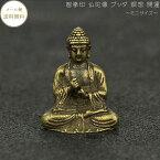 仏陀像 ブッダ 瞑想 統合 開運 仏陀像 ブッダ 約2.4cm×3.0cm ヨガ インテリアエネルギーワーク イメージワーク ミニサイズ ブッダ 置物 智拳印 仏陀