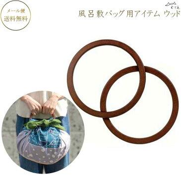 むす美 風呂敷リング L ウッド いちごリング簡単にふろしきバッグを作ることができるグッズです。ダークブラウン90160-001