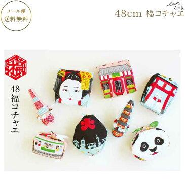 チーフ 福コチャエ COCHAE お弁当包み 風呂敷 48cm ふろしきむす美 広げて楽しい 包んで楽しい 風呂敷