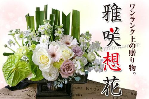 ■ポイント10倍♪■〜雅咲想花〜プレミアムアレンジスタイリッシュモダン母の日・お誕生日・結婚祝...