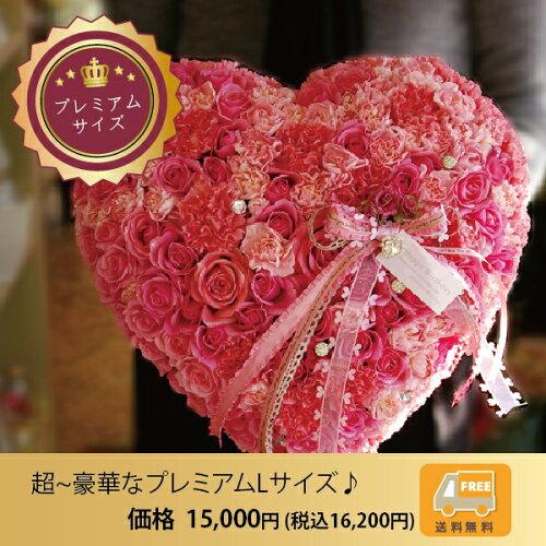ご結婚祝にも♪ハートの形のアレンジメントフラワーケーキ!超〜豪華なプレミアムLサ...
