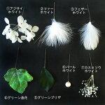 プリザーブドフラワーブライダル【ヘットドレス】小花やパールなどのパーツ